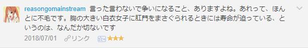 f:id:necozuki299:20181118182311p:plain