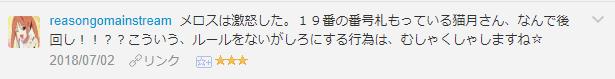 f:id:necozuki299:20181118182818p:plain
