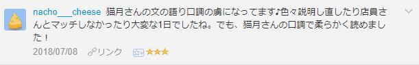 f:id:necozuki299:20181118185651p:plain