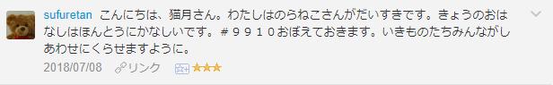 f:id:necozuki299:20181118191031p:plain