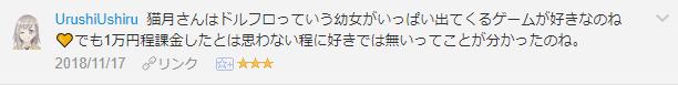 f:id:necozuki299:20181119000143p:plain