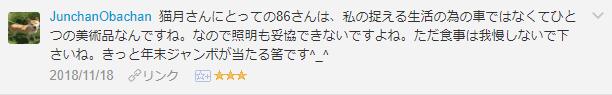 f:id:necozuki299:20181119000151p:plain