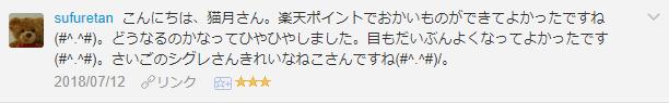 f:id:necozuki299:20181119001727p:plain
