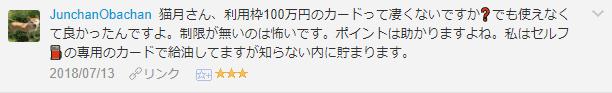 f:id:necozuki299:20181119001833p:plain