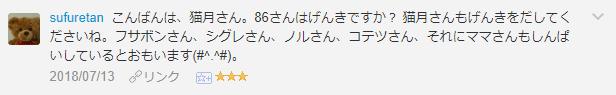 f:id:necozuki299:20181119002022p:plain