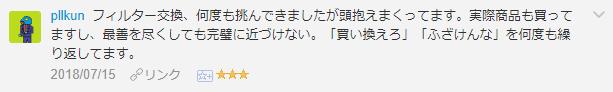 f:id:necozuki299:20181119002708p:plain