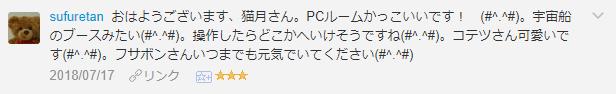 f:id:necozuki299:20181119003114p:plain