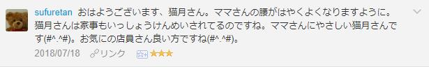 f:id:necozuki299:20181119003516p:plain