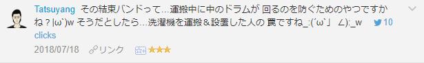 f:id:necozuki299:20181119003607p:plain