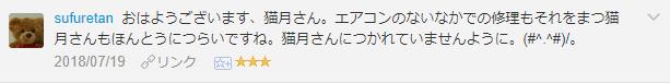 f:id:necozuki299:20181119003913p:plain