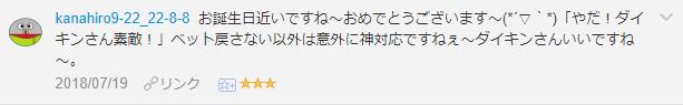 f:id:necozuki299:20181119003928p:plain