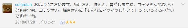 f:id:necozuki299:20181119004255p:plain