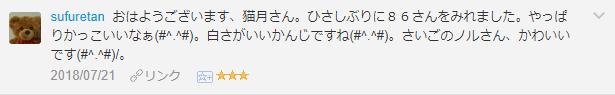 f:id:necozuki299:20181119004458p:plain