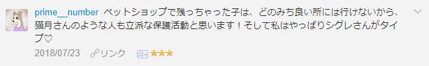 f:id:necozuki299:20181119005048p:plain