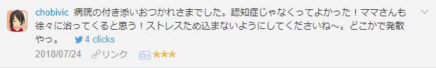 f:id:necozuki299:20181119005526p:plain