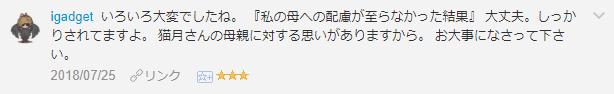 f:id:necozuki299:20181119005952p:plain