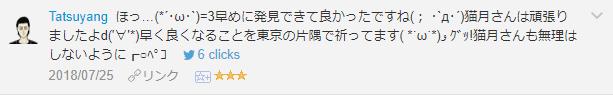 f:id:necozuki299:20181119010026p:plain