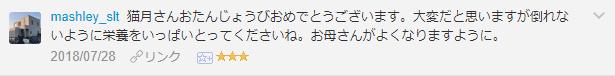 f:id:necozuki299:20181119011434p:plain