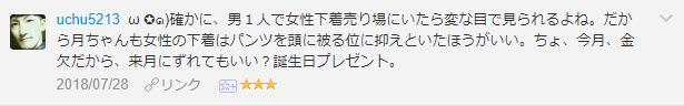 f:id:necozuki299:20181119011441p:plain