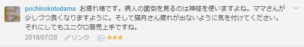f:id:necozuki299:20181119011504p:plain