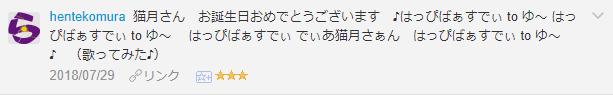 f:id:necozuki299:20181119012218p:plain
