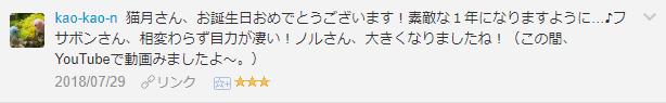 f:id:necozuki299:20181119012421p:plain
