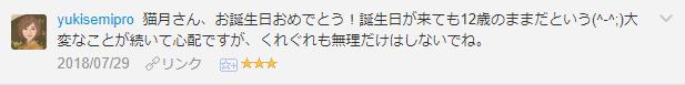 f:id:necozuki299:20181119012535p:plain