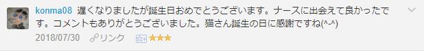 f:id:necozuki299:20181119012912p:plain