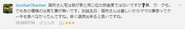 f:id:necozuki299:20181119012922p:plain