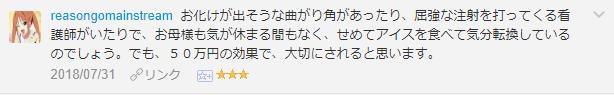 f:id:necozuki299:20181119013457p:plain