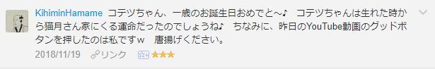 f:id:necozuki299:20181119201849p:plain