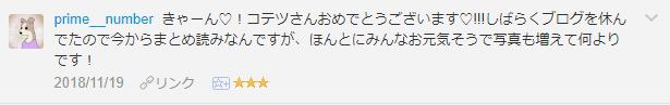f:id:necozuki299:20181119201915p:plain