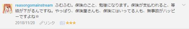 f:id:necozuki299:20181121021144p:plain