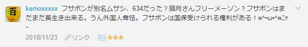 f:id:necozuki299:20181124133510p:plain