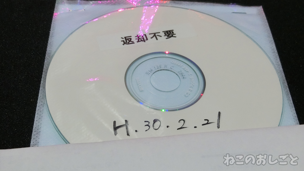 f:id:necozuki299:20181127195900j:plain