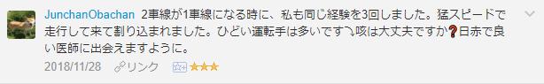 f:id:necozuki299:20181128194054p:plain