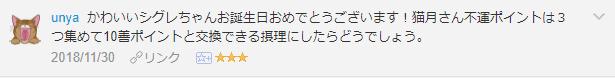 f:id:necozuki299:20181201200412p:plain