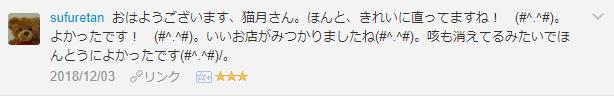 f:id:necozuki299:20181204015857p:plain