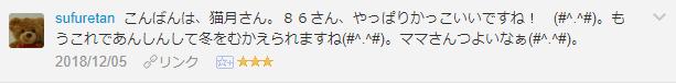 f:id:necozuki299:20181206202023p:plain