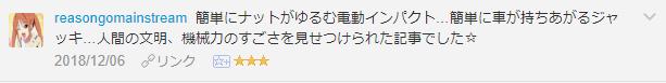 f:id:necozuki299:20181206202047p:plain
