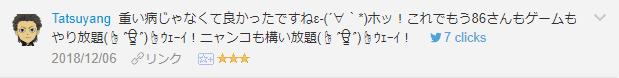 f:id:necozuki299:20181208004025p:plain