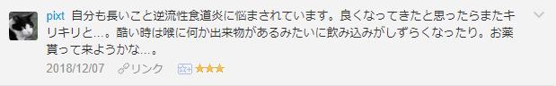 f:id:necozuki299:20181208004052p:plain