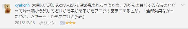 f:id:necozuki299:20181209174415p:plain