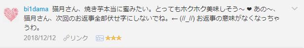 f:id:necozuki299:20181213013722p:plain