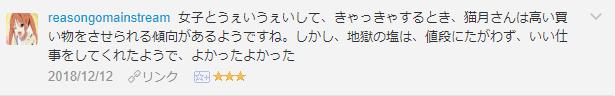 f:id:necozuki299:20181213013726p:plain