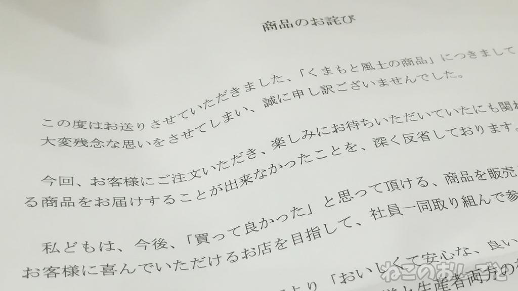 f:id:necozuki299:20181214190712j:plain