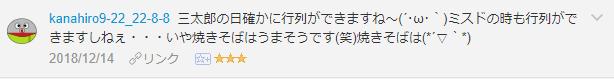 f:id:necozuki299:20181214193340p:plain