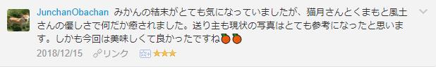 f:id:necozuki299:20181215204448p:plain