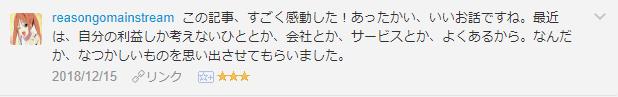 f:id:necozuki299:20181215204452p:plain