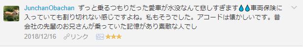 f:id:necozuki299:20181217155838p:plain